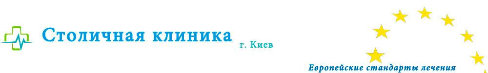 Столичная клиника г. Киев